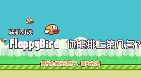 最火FlappyBird万人群P