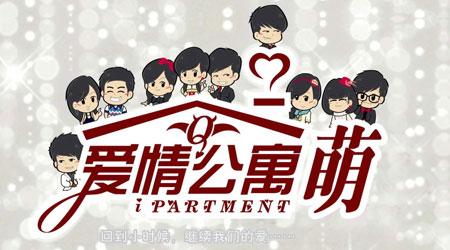 爱情公寓小游戏